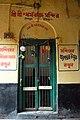 Sanctum Doorway - Dharmaraj Mandir - Sibpur - Howrah 2013-07-14 0874.JPG