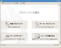 Screenshot-Brasero-ja.png