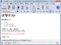 SeaMonkey compoeser on windows7 example japanese.png