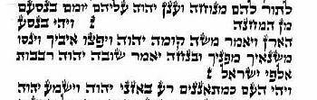 Scrittura ebraica usata sui rotoli della Torah. Da notare le