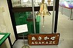 Signal bell of JS Asakaze(DDG-169) in JMSDF 1st Service School May 6, 2019.jpg