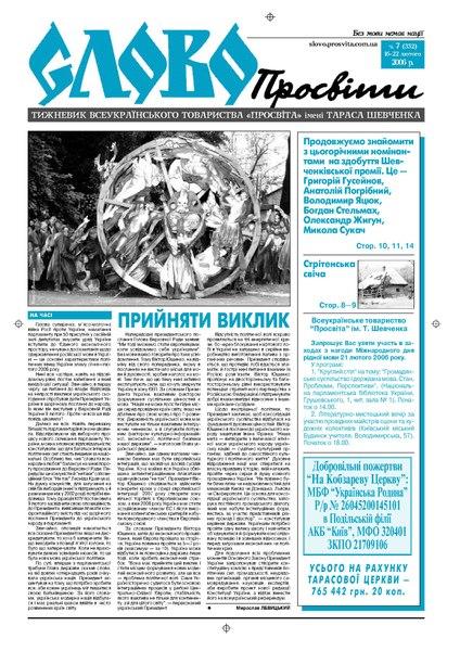 File:Slovo-07-2006.pdf