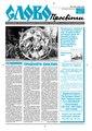 Slovo-07-2006.pdf
