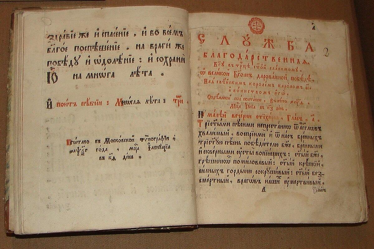 последование божественной литургии схема