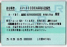 履歴 イコカ ICOCAの残高確認はどうする?主な確認方法のまとめ