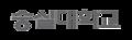 Soongsil University logotype.png