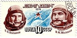 Sovjetzegel met links Volynov, rechts Zjolobov