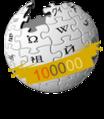 Sr-wiki-logo-100k2.png