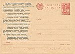 Stamp Soviet Union 1944 R-A PCSM №VII-25.jpg
