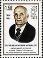 Stamp of Abkhazia - 2000 - Colnect 1004745 - ZV Anchabadze.jpeg
