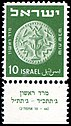 Stamp of Israel - Coins 1949 - 10mil.jpg