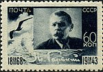 Stamp of USSR 0859.jpg