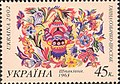 Stamp of Ukraine s463.jpg