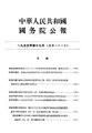 State Council Gazette - 1955 - Issue 19.pdf