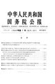 State Council Gazette - 1960 - Issue 07.pdf