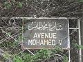 Street plaque - Avenue Mohamed V.jpg