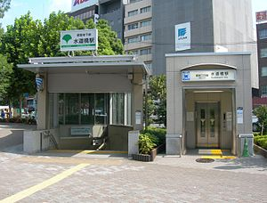 Suidobashi Station of Mita Line.jpg