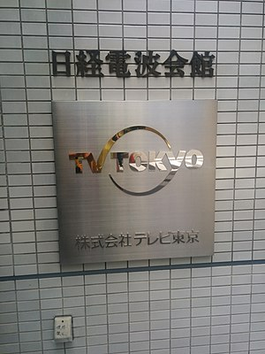 TV Tokyo - The headquarters building, called the Nikkei Denpa Kaikan