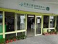 Taipei Expo Park Information Center 20180101.jpg
