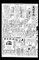Tairiku Nippo (27200550651).jpg