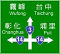 Taiwan road sign Art096.1-2006.png
