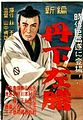 Tange sazen yowa Hyakuman ryo no tsubo poster 2.jpg