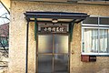 Tatsuno Machi Ono Library Entrance.jpg