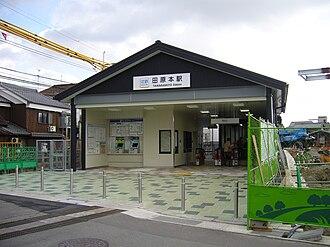 Tawaramoto Station - The west entrance of Tawaramoto Station—December 2009