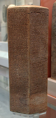 A prisim of Sennacherib containing narratives of his military campaigns