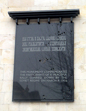 1956 Georgian demonstrations - Plaque commemorating the 9 March massacre at the former Communications Building in Rustaveli Avenue.