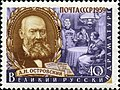 The Soviet Union 1959 CPA 2291 stamp (Alexander Ostrovsky and Scene from his Works).jpg
