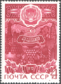 The Soviet Union 1972 CPA 4118 stamp (Chechen-Ingush Autonomous Soviet Socialist Republic (Established on 1922.11.30)).png