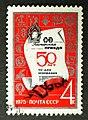The Soviet Union 1975 CPA 4428 stamp (Masthead of 'Pionerskaya Pravda' and Pioneer Badge) cancelled large resolution.jpg