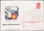 The Soviet Union 1977 Illustrated stamped envelope Lapkin 77-495(12245)face(Archery).png