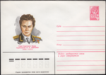 The Soviet Union 1979 Illustrated stamped envelope Lapkin 79-452(13702)face(Irina Levchenko).png