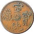 Tibetan Half skar copper coin Xuan Tong era (AD 1910), obverse.jpg