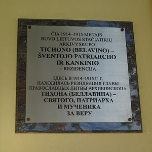 Patriarch Tikhon of Moscow - Memorial tablet to Saint Tikhon in Vilnius, Lithuania.