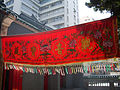 Tin Hau Temple, Yau Ma Tei 油麻地 天后廟 (5282296030).jpg