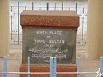Tipu Birth place 6856.jpg
