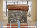 Tipu Birth place 6856