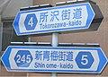Tokorozawa&Shin-ome kaido-2005-8-30.jpg