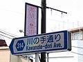 Tokyo Metropolitan Road Route 314 Kawanote Street Sign at Horikiri.jpg