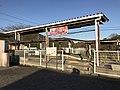Toyotsu Station 20181227.jpg