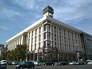 Будинок профспілок України — Вікіпедія ad5e20014595d