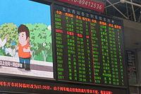 Train information display system at Beijing West Railway Station (20160323151444).jpg