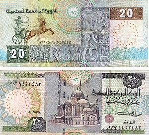 エジプト・ポンド's relation image