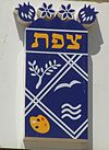 Tzfat Coat of Arms.jpg