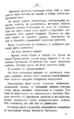 V.M. Doroshevich-Collection of Works. Volume VIII. Stage-99.png