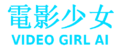 Video Girl Ai logo anime replica.png