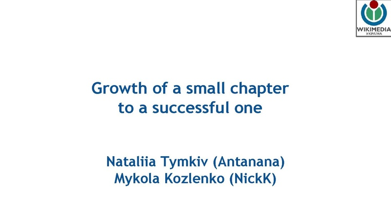Файл:WMUA. Growth of a small chapter to a successful one.pdf